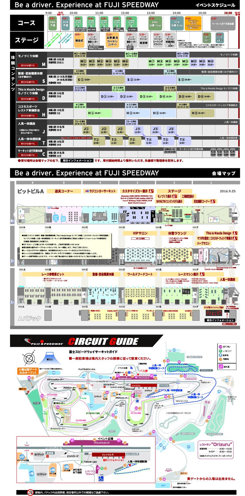 イベントスケジュール・会場マップ