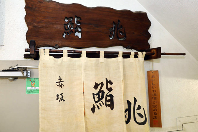 赤坂 鮨兆