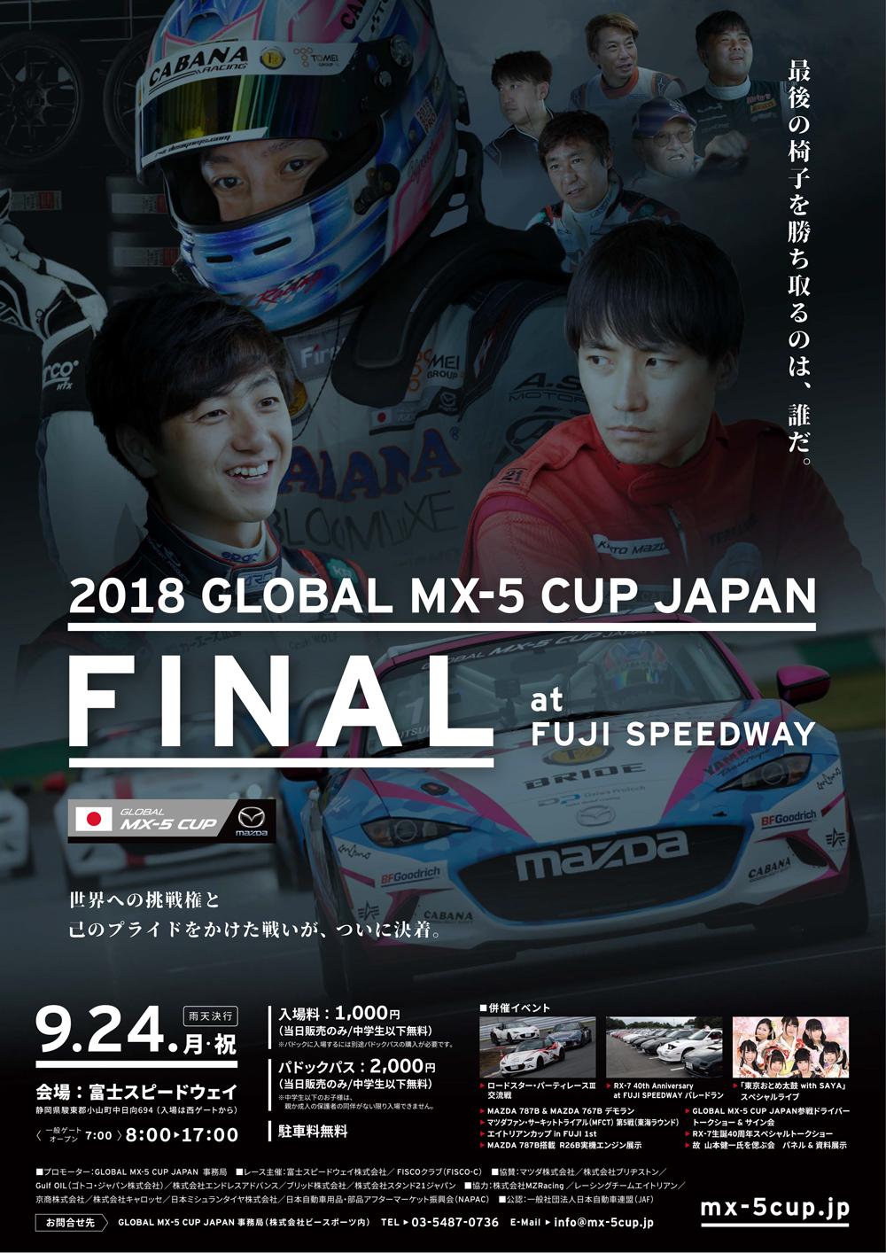 2018 GLOBAL MX-5 CUP JAPAN FINAL